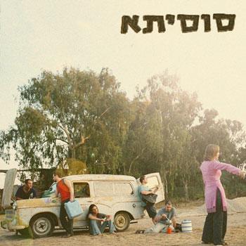 אלבום להקת סוסיתא