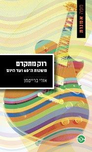 ספר רוק מתקדם עברי