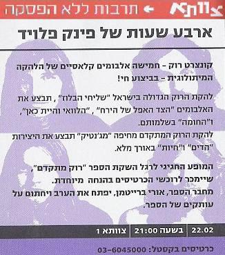 מתוך תוכניית מועדון צוותא תל-אביב - השקת הספר 'רוק מתקדם' מאת אורי ברייטמן, במופע ארוך ומושקע המוקדש ללהקת פינק פלויד - בביצוע להקת שליחי הבלוז ולהקת מג'נטיק