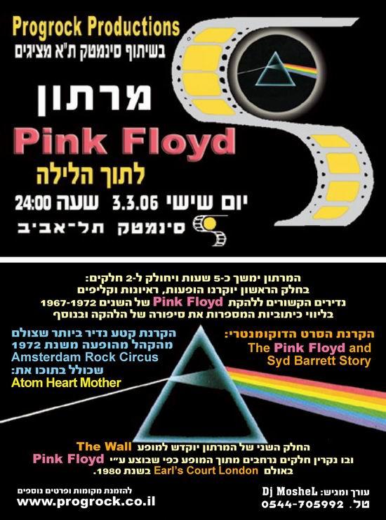 מרתון פינק פלויד שלושה במרץ 2006 סינמטק תל אביב