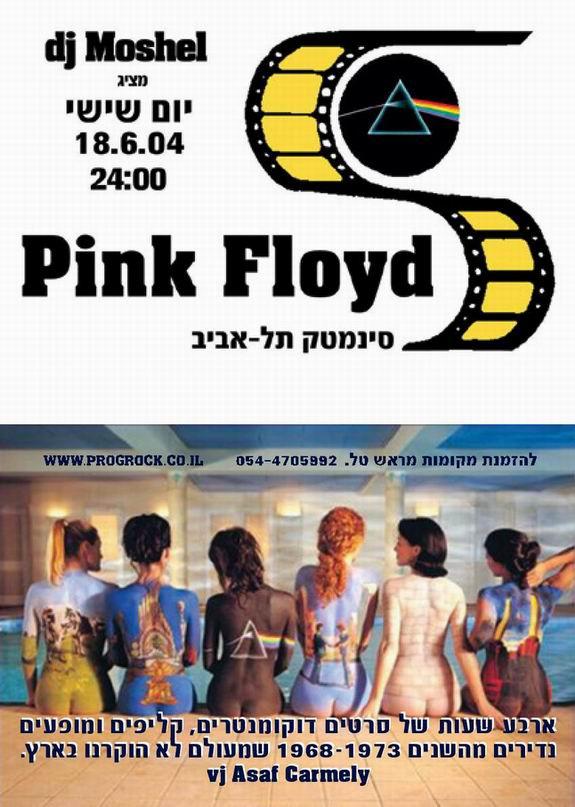 ערב פינק פלויד בסינמטק תל אביב - לפרטים נוספים על האירוע