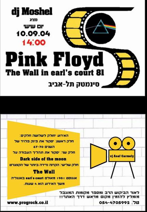Pink Floyd - The Wall in Earls Court