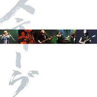 Tokyo Tapes - Old Album Cover - Steve Hackett