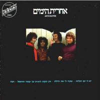 אחרית הימים - עטיפת האלבום 1972